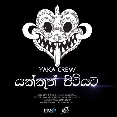 Yakkuth Pitiyata Chanuka Mora Sinhala Song - SARIGAMA LK